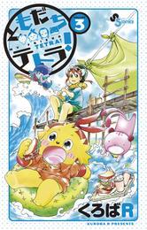 ともだちテトラ!(3) 漫画