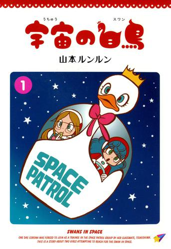 宇宙の白鳥(1) 漫画
