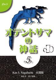 オテントサマの神話 第5巻 漫画