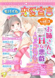 モバイル恋愛宣言 Vol.3 漫画