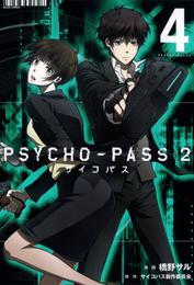 PSYCHO-PASS サイコパス 2 4巻 漫画