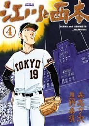 江川と西本(4) 漫画