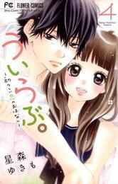 ういらぶ。―初々しい恋のおはなし―(4) 漫画