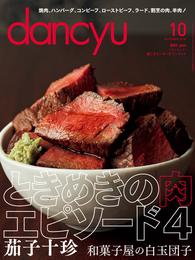 dancyu 2016年10月号 漫画