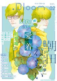 .Bloom ドットブルーム vol.02 2016 Summer 漫画