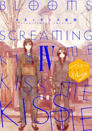 BLOOMS SCREAMING KISS ME KISS ME KISS ME 分冊版(4) 漫画