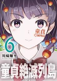 童貞絶滅列島 6 冊セット 最新刊まで