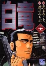 白竜 (1-21巻 全巻) 漫画