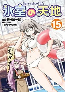 氷室の天地 Fate/school life (1-13巻 最新刊) 漫画