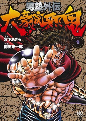 男塾外伝 大豪院邪鬼 (1-9巻 全巻) 漫画