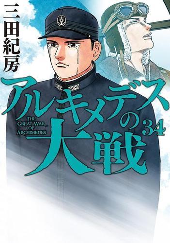 アルキメデスの大戦 (1-25巻 最新刊) 漫画
