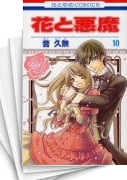 【中古】花と悪魔 (1-10巻) 漫画