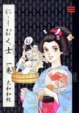 にしむく士 [文庫版] (1-3巻 全巻)