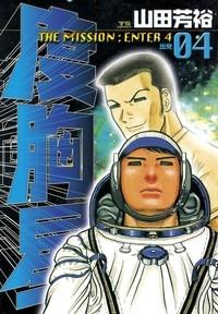 度胸星 (1-4巻 全巻) 漫画