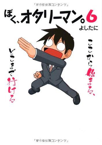 ぼく、オタリーマン。 (1-6巻 全巻) 漫画