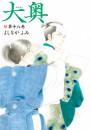 大奥 18 冊セット最新刊まで 漫画