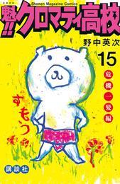 魁!!クロマティ高校(15) 漫画