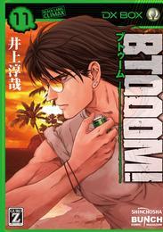 BTOOOM! 11巻 漫画