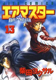 エアマスター 13巻 漫画