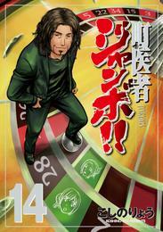 町医者ジャンボ!!(14) 漫画