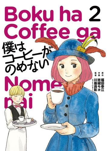 僕はコーヒーがのめない 漫画