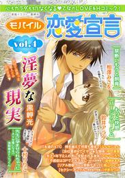 モバイル恋愛宣言 Vol.4 漫画