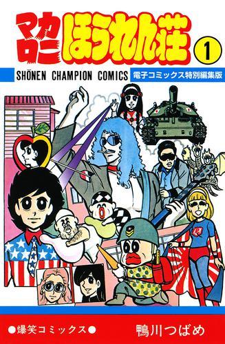 マカロニほうれん荘【電子コミックス特別編集版】 1 漫画