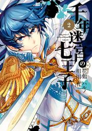千年迷宮の七王子 Seven prince of the thousand years Labyrinth: 2 漫画