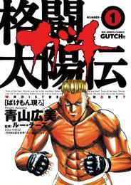 格闘太陽伝ガチ(1) 漫画