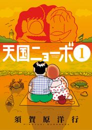 天国ニョーボ(1) 漫画