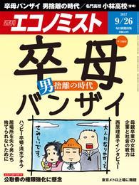 週刊エコノミスト (シュウカンエコノミスト) 2017年09月26日号 漫画