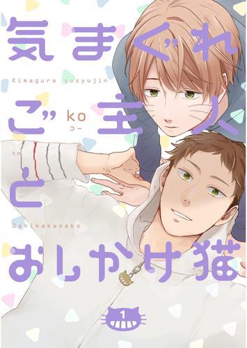 気まぐれご主人とおしかけ猫【単話売】 漫画