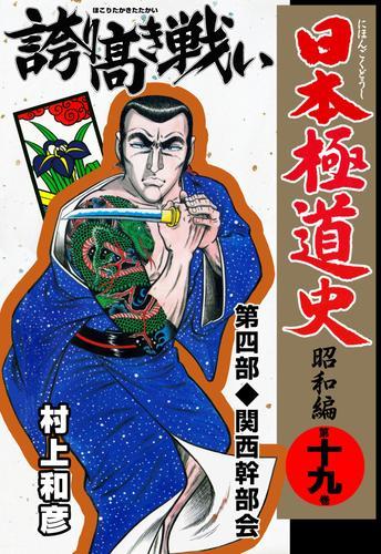 日本極道史~昭和編 第十九巻 漫画