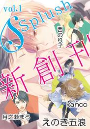 Splush vol.1 漫画