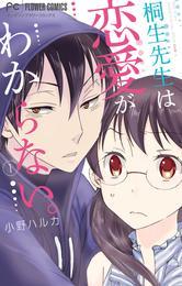 桐生先生は恋愛がわからない。(1) 漫画