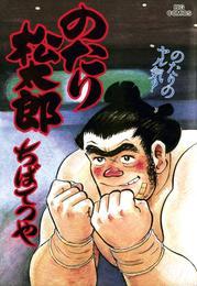 のたり松太郎(28)