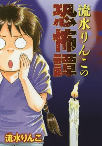 流水りんこの恐怖譚 漫画