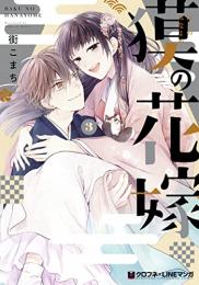 獏の花嫁 (1巻 最新刊)