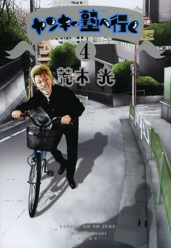 ヤンキー塾へ行く (1-4巻 全巻) 漫画