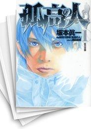 【中古】孤高の人 (1-17巻) 漫画