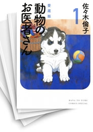 【中古】動物のお医者さん [愛蔵版](1-6巻) 漫画