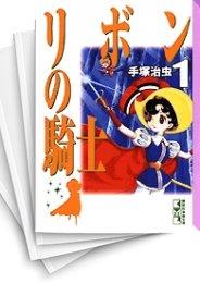 【中古】リボンの騎士 [文庫版] (1-2巻) 漫画