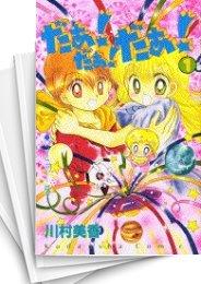 【中古】だぁ!だぁ!だぁ! (1-9巻) 漫画