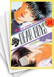 【中古】DEAR BOYS ディアボーイズ (1-23巻) 漫画