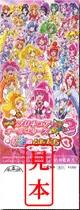 【映画前売券】映画プリキュアオールスターズ New Stage3 永遠のともだち / 一般(大人) 漫画