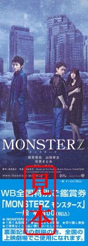 【映画前売券】MONSTERZ モンスターズ / 一般(大人) 漫画