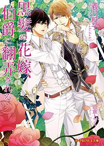 【ライトノベル】黒髪の花嫁、伯爵に翻弄される 漫画