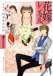 【ライトノベル】花嫁レンタル中! 恋人から娘(?) まで希望の役割承ります (全1冊)