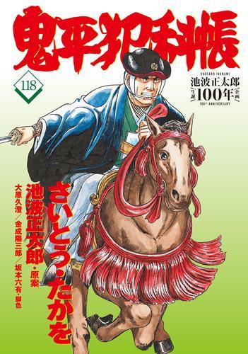 鬼平犯科帳 (1-113巻 最新刊) 漫画