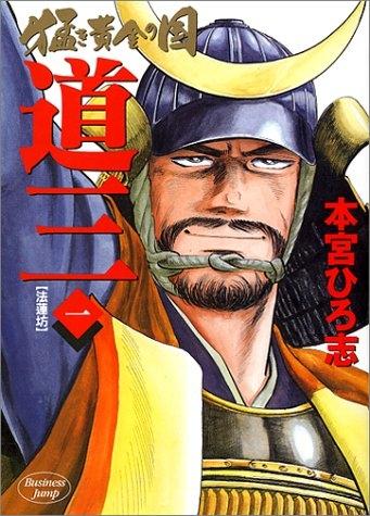 猛き黄金の国 道三 (1-6巻 全巻) 漫画